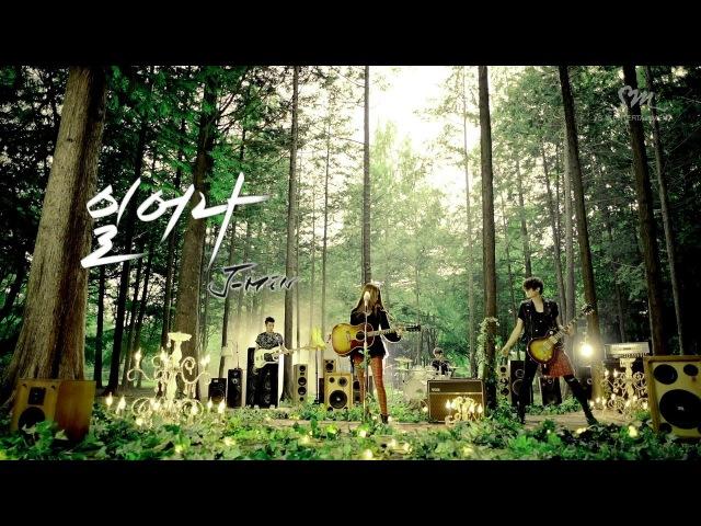 J-Min 제이민 일어나 (Stand Up) (From SBS Drama 아름다운 그대에게) MV