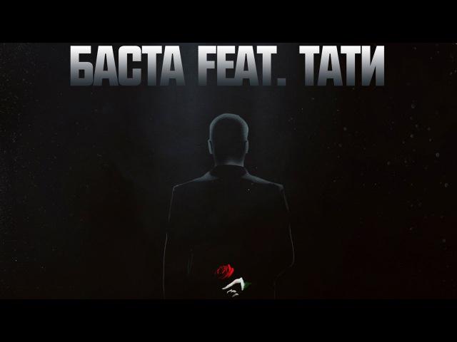 Баста ft. Тати - Хочу к Тебе