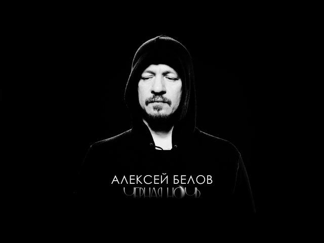 Алексей БЕЛОВ GORKY PARK ЧЁРНАЯ НОЧЬ Official video 2014