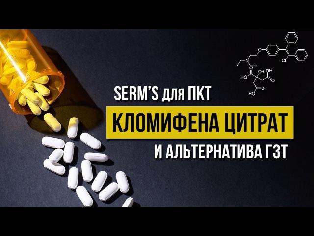 Кломифена цитрат эффективен для ПКТ и может заменить ГЗТ SERM Кломид Клостилбегид