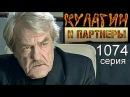 Кулагин и партнёры 1074 серия 25 10 2012