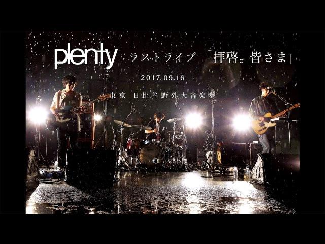 Plenty ラストライブ「拝啓。皆さま」 17.09.16 日比谷野外大音楽堂【アンコール1230