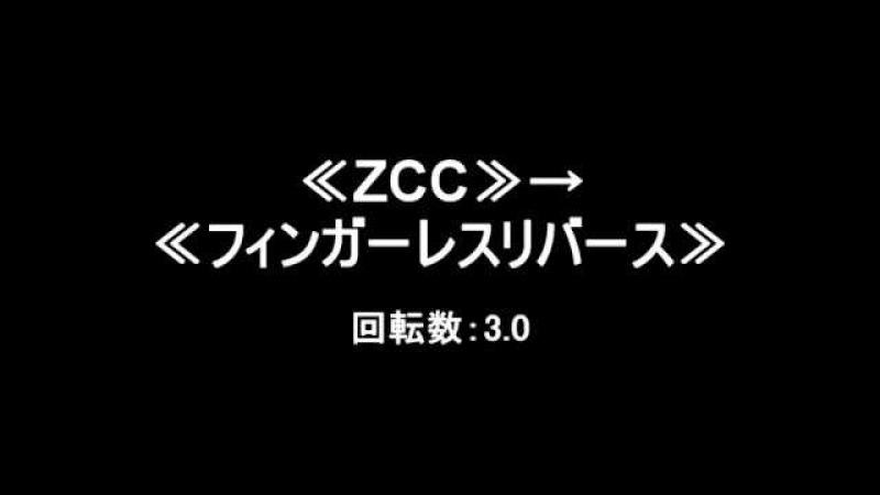 毎日ペン回し 58 ≪ZCC≫→≪フィンガーレスリバース≫解説