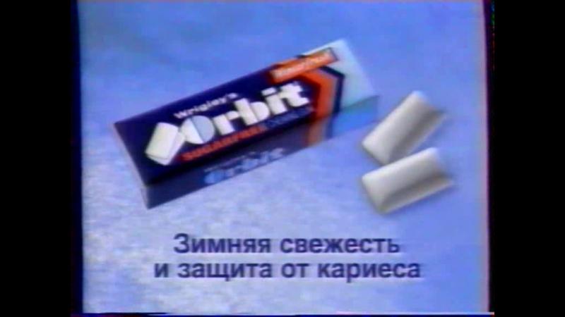 Спонсор показа рекламный блок ОРТ 22 12 1998 Чёрный Жемчуг Orbit Cilit Мезим Estrella
