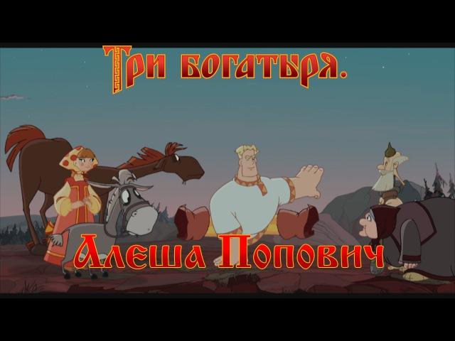 Алеша Попович и Тугарин Змей В мире сейчас все решает дипломатия мультфильм