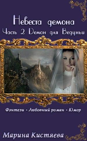 читать кистяева марина невеста демона