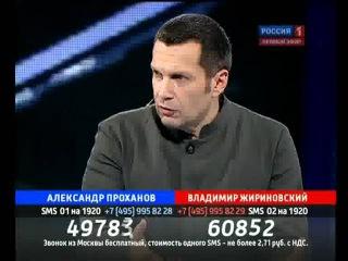 Поединок: Жириновский VS Проханов