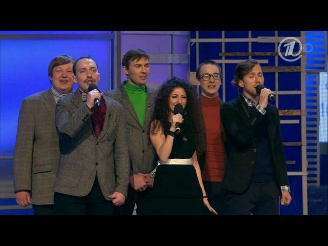 КВН Сборная Физтеха 2014 Высшая лига Третья 1 8 Музыкальный номер