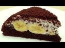 Рецепт торта Крот или Норка крота - Шоколадно-банановый торт