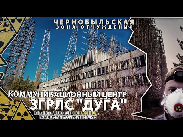 ЗГРЛС Дуга 2 Сталк с МШ Коммуникационный центр Communication center of Russian woodpecker