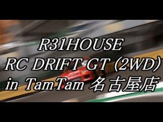 RC GT Drift in  (