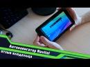 Автомобильный GPS навигатор Навител - отзыв владельца