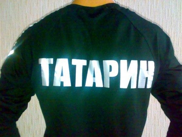 расстраиваться стоит, фото с надписью татарин минобороны уже