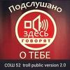 Подслушано  СШ № 52 Troll public version 2.0