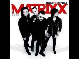 Нашествие 2015 (юбилей) - The Matrixx