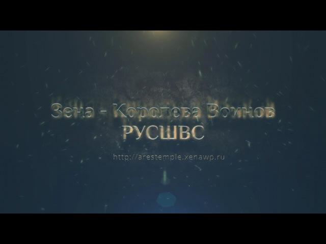 Xena Warrior Princess Trailer Rus'SVS Зена Королева Воинов Трейлер РусШВС