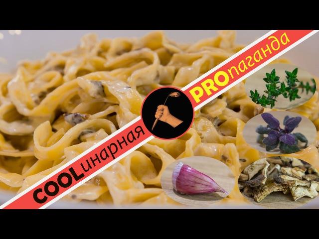 Как приготовить пасту с грибами в сливочном соусе, очень простой рецепт