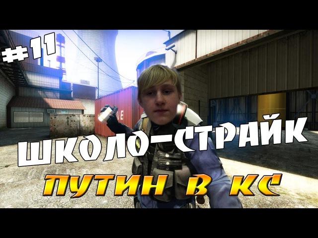 Школо-Страйк   Путин в КС 11