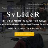 SvLideR Развитие Онлаин Бизнеса! Развитие Оффлаи