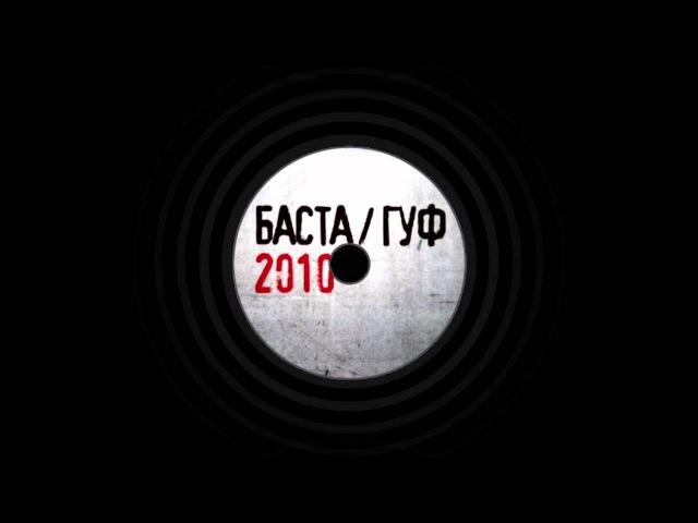 Баста ft. Гуф - Китай (scratch Dj Mixoid)