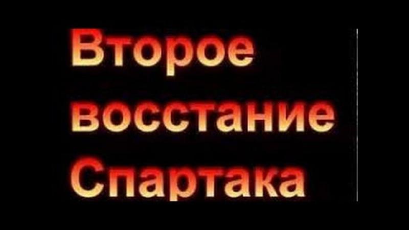Сериал ВТОРОЕ ВОССТАНИЕ СПАРТАКА 10 серия