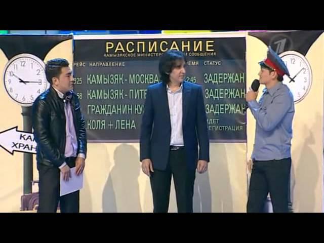 КВН Камызяки Кай Метов на вокзале