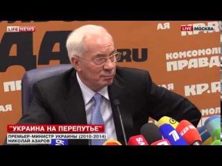 Азаров: США хотели убить Януковича как Каддафи