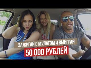 """Звезды """"УНИВЕРА"""" тоже зажигают с МУЛАТОМ!"""