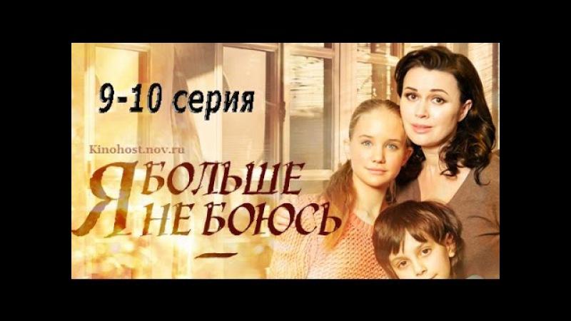 Я больше не боюсь 9 10 серия ДЕРЕВЕНСКИЙ ЛЮБОВНЫЙ СЕРИАЛ русские фильмы 2015