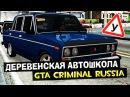 GTA Криминальная Россия По сети 61 - Деревенская автошкола!