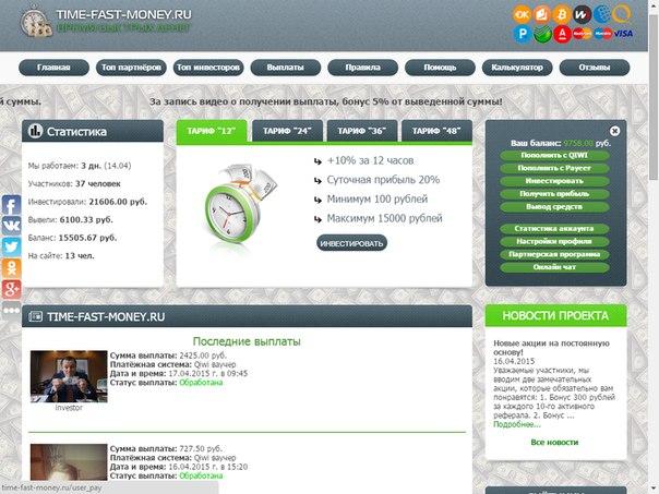 Заработок на создание сети сайтов клонов официальный сайт компании русский фейерверк