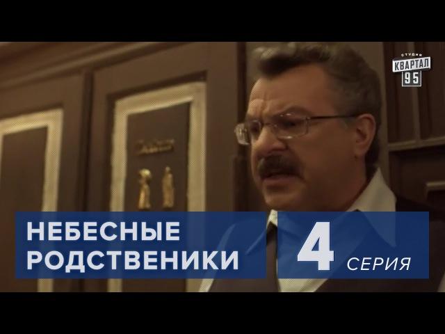 Сериал Небесные родственники 4 серия 2011