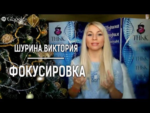 Фокусировка Шурина Виктория