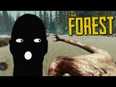 РАЗВРАТНЫЕ АБОРИГЕНКИ The Forest 9