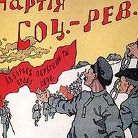 Партия социалистов-революционеров (1902-1918)