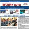 Газета Парламентский вестник Дона