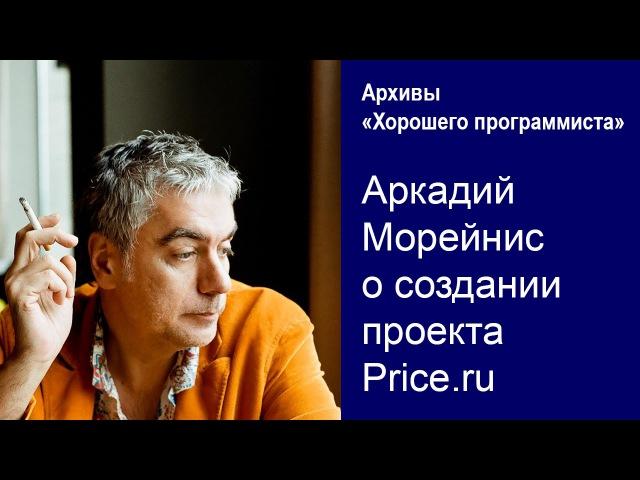 Аркадий Морейнис и история Price.ru — Архивы «Хорошего программиста»