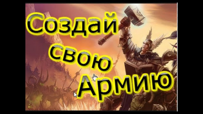 Симулятор командира армии, Создай свою армию ^^^ Боевой клич Battle Cry ^^^ флеш игра