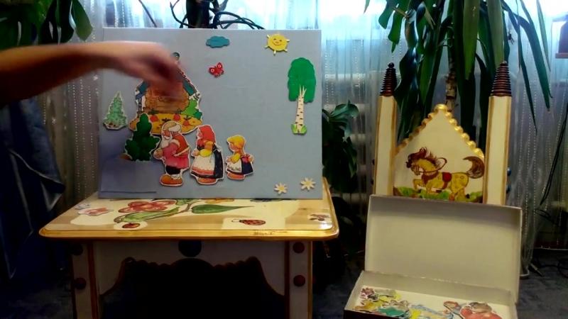 Фланелеграф ковролинограф игрушка для показывания сказок