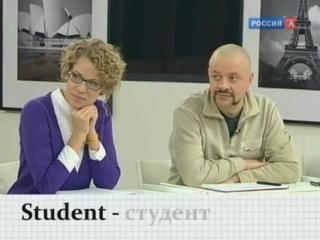 Английский за 16 занятий. Урок 4