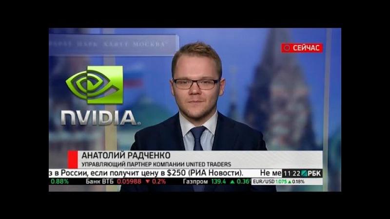 Анатолий Радченко РБК ТВ покупаем NVDA