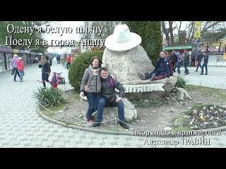 Одену я белую шляпу, поеду я в город Анапу... Александр Травин - Май 2015 года
