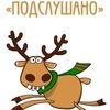#ПОДСЛУШАНО в #МОСКВЕ