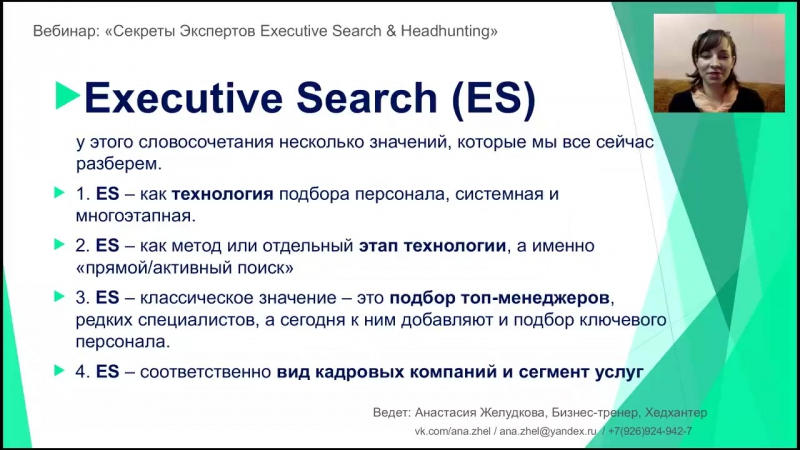 ВЕБИНАР Секреты Хедхантеров и Экспертов Executive Search Желудкова Анастасия HR Бизнес тренер