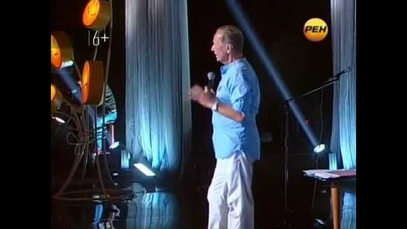 Михаил Задорнов Танцы на граблях Полный ржач!