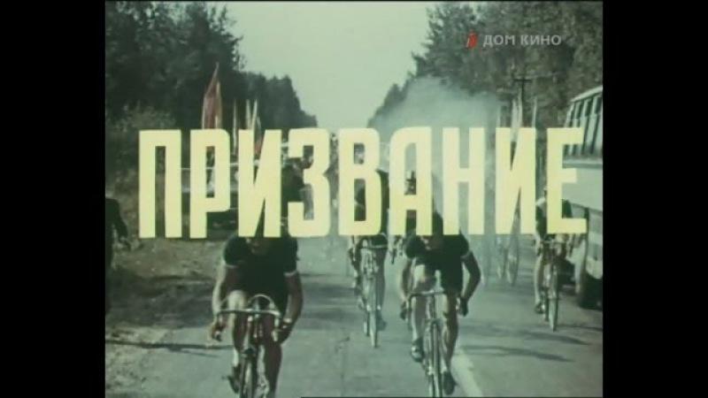 Призвание 1975