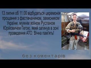 Наше мсто вкотре у розпач: АТО забрала життя ще одного Фаствчанина - Руслана Геги