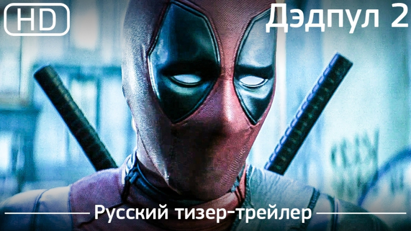 Дэдпул 2 (Deadpool 2) 2018. Русский тизер-трейлер [1080p]