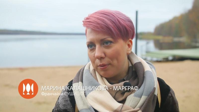 Отзыв франчайзи Марины Калашниковой Марграф г Москва