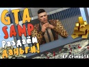 РАЗДАЁМ ДЕНЬГИ ПОДПИСЧИКАМ! - GTA SA:MP (RP-CrimeGTA)